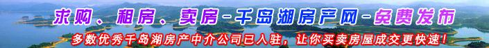 千岛湖房产网